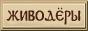 сайт клана ЖИВОДЁРЫ